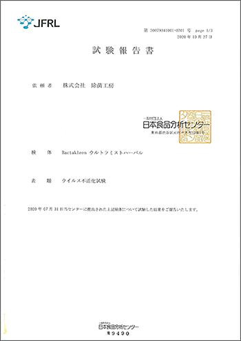 試験報告書
